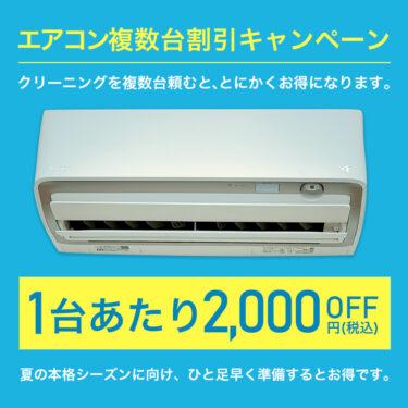 エアコンクリーニング複数台割引キャンペーン(1台あたり2,000円OFF)