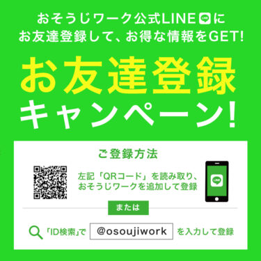 LINE 新規登録キャンペーン(20%割引クーポン)