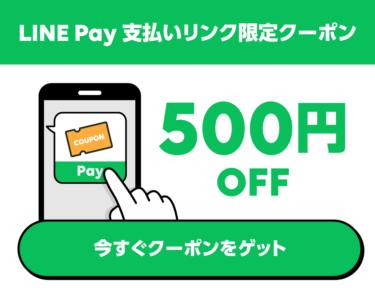 LINE 支払いリンク限定クーポン配信中!